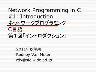 Network Programming in C #1: Introduction ネットワークプログラミング C 言語 第1回「イントロダクション」