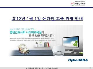 2012 년  1 월  1 일 온라인 교육 과정 안내