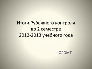 Итоги Рубежного контроля во 2 семестре  2012-2013 учебного года