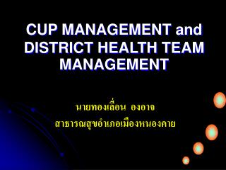 CUP MANAGEMENT and DISTRICT HEALTH TEAM MANAGEMENT