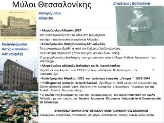 Μύλοι Θεσσαλονίκης