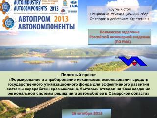 Поволжское отделение  Российской инженерной  академии          (ПО РИА)