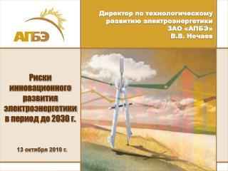 Директор по технологическому развитию электроэнергетики ЗАО «АПБЭ»  В.В. Нечаев