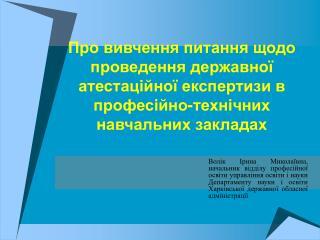 Основні завдання атестації ПТНЗ :