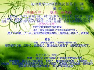 初中数学557班班级简报第十二期              编 辑       文 勇