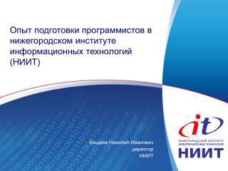 Опыт подготовки программистов в нижегородском институте информационных технологий (НИИТ)