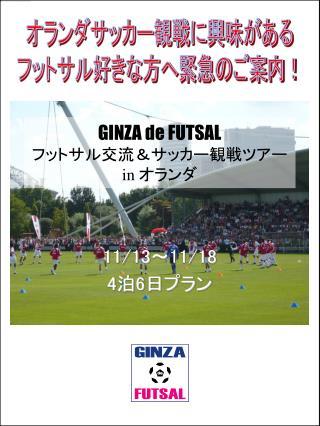 GINZA de FUTSAL フットサル交流&サッカー観戦ツアー in  オランダ
