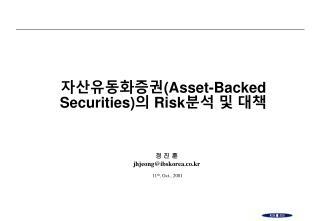자산유동화증권 (Asset-Backed Securities) 의  Risk 분석 및 대책