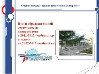 Итоги образовательной деятельности университета  в 201 1 -201 2  учебном году и задачи