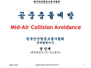 공 중 충 돌 예 방 Mid-Air Collision Avoidance