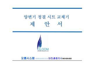 오름시스템  WWW.OLOOM.CO.KR 대전 . 충청지사 042-628-8331