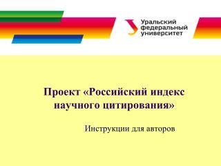 Проект «Российский индекс научного цитирования»