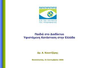 Θεσσαλονίκη, 21 Σεπτεμβρίου 2006