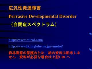 広汎性発達障害 Pervasive Developmental Disorder (自閉症スペクトラム) mirai/