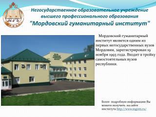 Более  подробную информацию Вы можете получить  на сайте института  mgirm.ru/