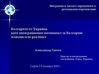 Център за миграционни изследвания. Одеса. Украйна.