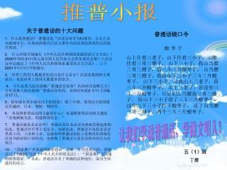 """1 、什么是普通话? 普通话是""""以北京语音为标准音,以北方话为基础方言,以典范的现代白话文著作为语法规范的现代汉民族共同语。"""""""