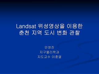 Landsat  ????? ???  ?? ?? ?? ?? ??