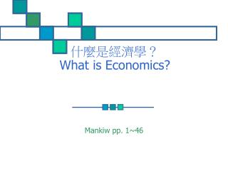 ??????? What is Economics?