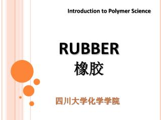 RUBBER 橡胶