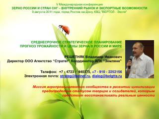 Миссия агропромышленного сообщества в развитии цивилизации