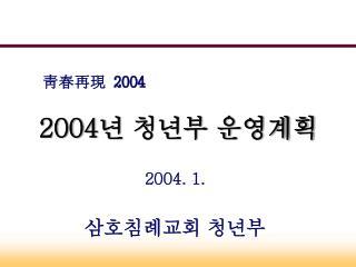 2004 년 청년부 운영계획