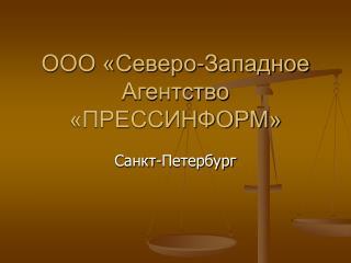 ООО «Северо-Западное Агентство «ПРЕССИНФОРМ»