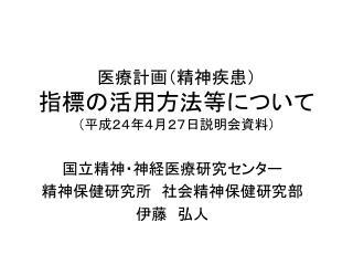 医療計画(精神疾患) 指標の活用方法等について (平成24年4月27日説明会資料)