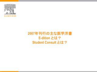 2007 年刊行の主な医学洋書 E-dition  とは? Student Consult  とは?