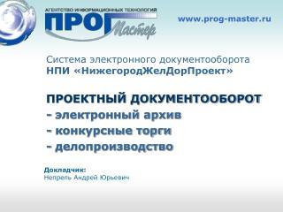 Система электронного документооборота НПИ «НижегородЖелДорПроект»