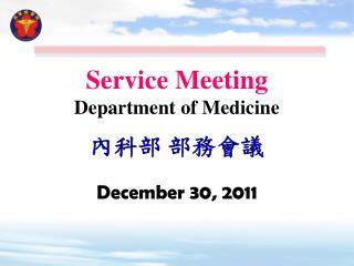 Service Meeting Department of Medicine 內科部 部務會議
