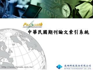 中華民國期刊論文索引系統