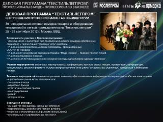 Возможности участия в Деловой программе: