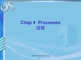 Chap 4  Processes 进程