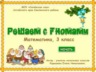 МОУ « Сычёвская сош »  Алтайского края Смоленского района