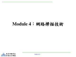 Module 4 :網路掃描技術