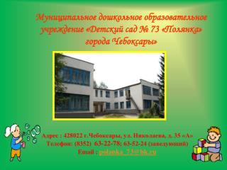 Адрес  : 428022 г.Чебоксары, ул. Николаева, д. 35 «А»