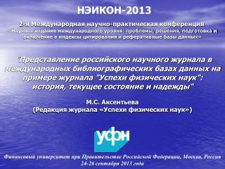 Финансовый университет при Правительстве Российской Федерации, Москва, Россия