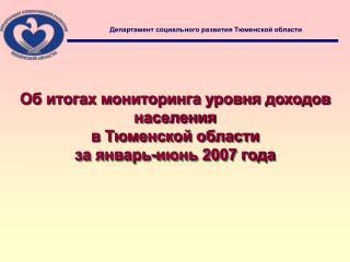 Об итогах мониторинга уровня доходов населения  в Тюменской области  за январь-июнь 2007 года
