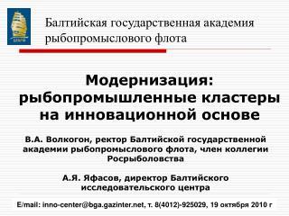 Балтийская государственная академия  рыбопромыслового флота