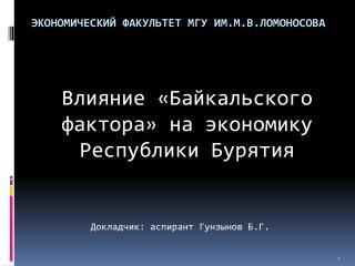Экономический факультет МГУ  ИМ.м.в.ЛОМОНОСОВА