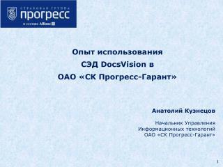 Опыт использования СЭД  DocsVision  в ОАО «СК Прогресс-Гарант»
