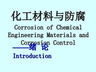 化工材料与防腐 Corrosion of Chemical Engineering Materials and Corrosion Control