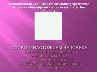 Муниципальное общеобразовательное учреждение  «Средняя общеобразовательная школа № 16»  г.Воркуты