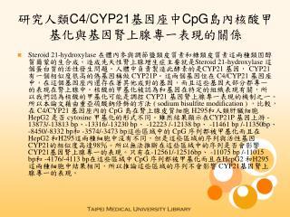 研究人類 C4/CYP21 基因座中 CpG 島內核酸甲基化與基因腎上腺專一表現的關係