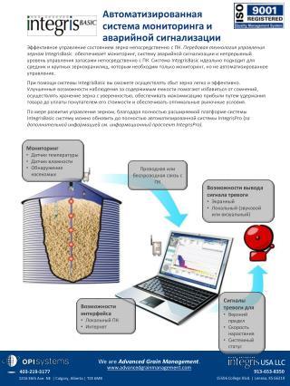 Автоматизированная система мониторинга и аварийной сигнализации