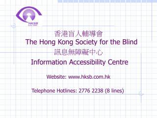 香港盲人輔導會 The Hong Kong Society for the Blind 訊息無障礙中心 Information Accessibility Centre