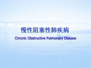 ???????? Chronic Obstructive Pulmonary Disease