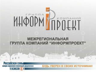 официальный представитель  Российской сети Центров
