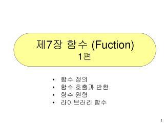 제 7 장 함수  (Fuction) 1 편